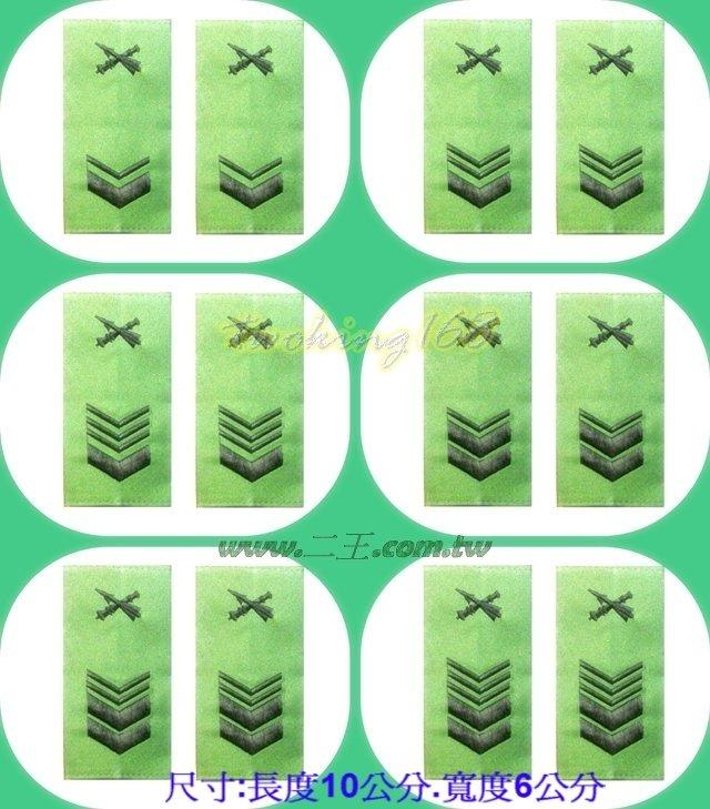 防寒迷彩夾克階級肩章-軍用階級系列-砲兵☆★肩章☆★軍用品