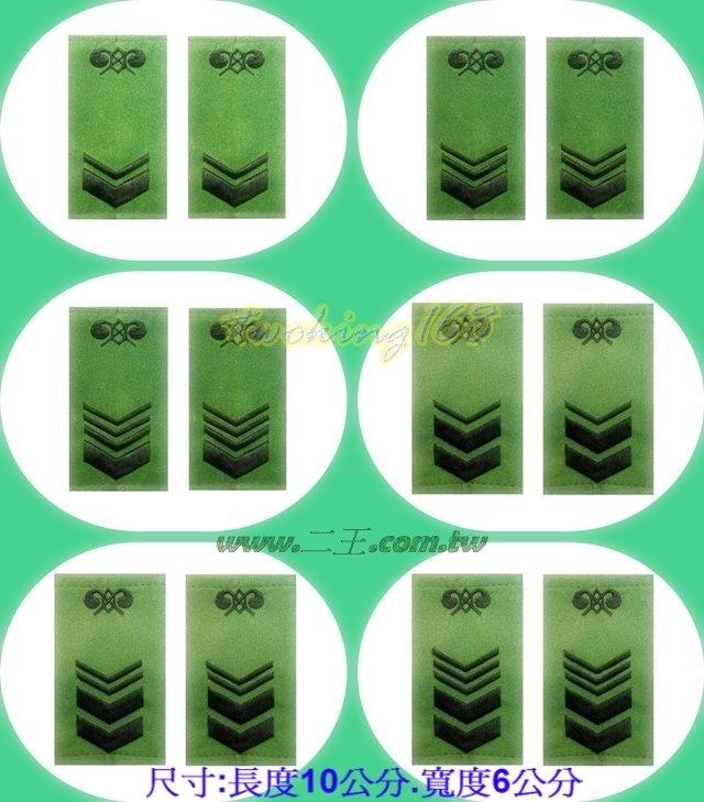 防寒迷彩夾克階級肩章-軍用階級系列-化學☆★肩章☆★軍用品