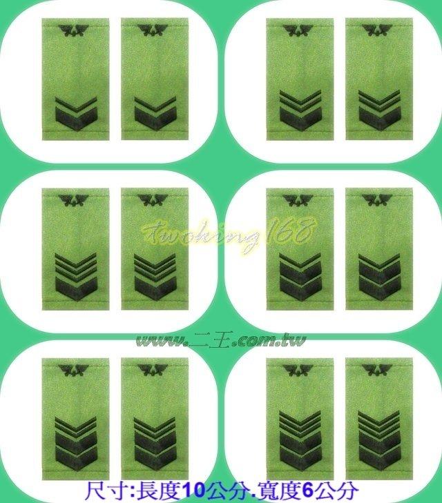 防寒迷彩夾克階級肩章-軍用階級系列-陸航☆★肩章☆★軍用品