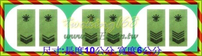 防寒迷彩夾克階級肩章-軍用階級系列-政戰☆★肩章☆★軍用品
