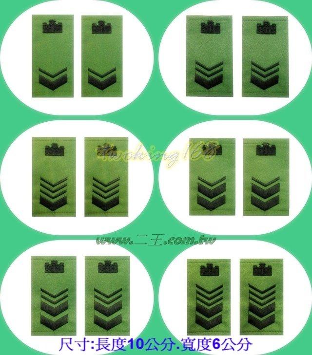 ★二王軍警防身百貨★防寒迷彩夾克階級肩章-軍用階級系列-工兵☆★肩章☆