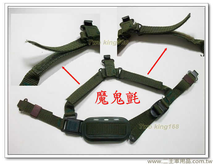 憲兵鋼盔扣(三點式)-憲兵帽帶(功夫龍)-憲兵下顎帶-150元
