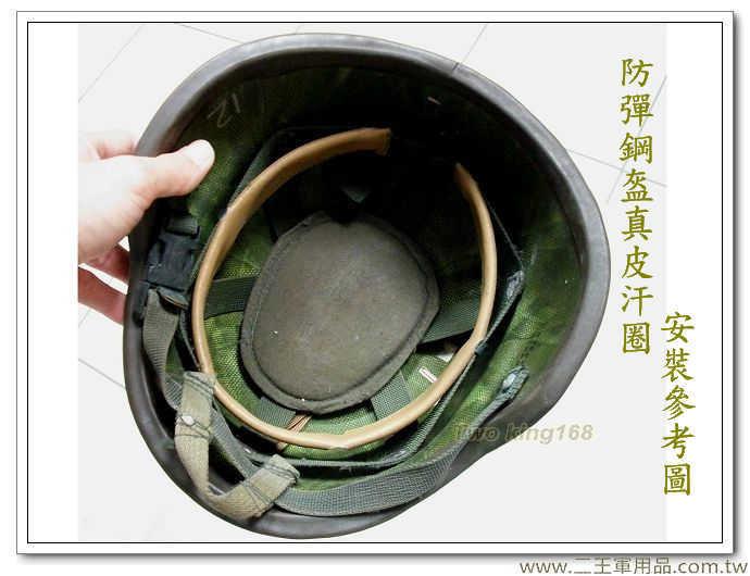 ☆防彈鋼盔真皮汗圈( 凱夫勒 功夫龍 M88 鋼盔 生存遊戲