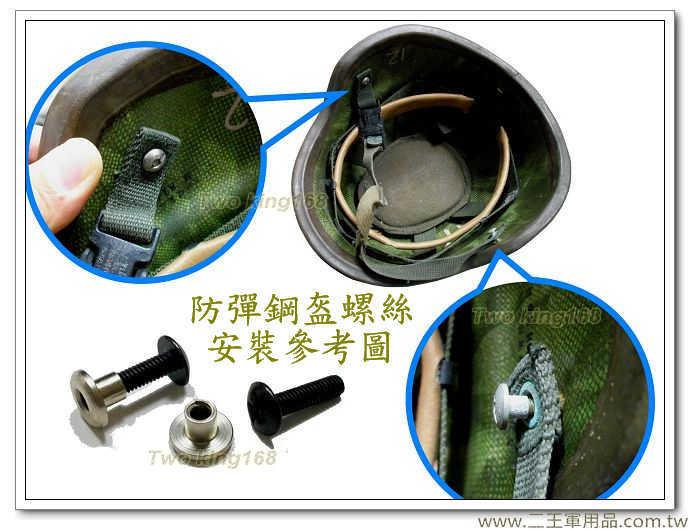 (功夫龍頭盔)凱夫勒防彈鋼盔扣螺絲-一組25元