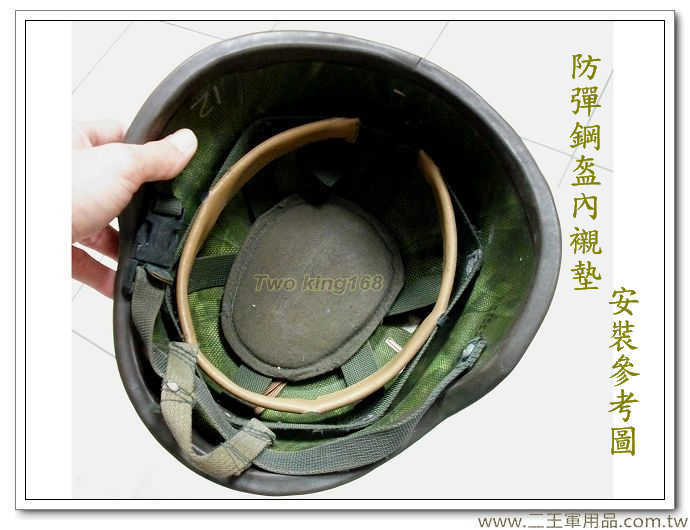 (功夫龍頭盔)防彈鋼盔內襯墊-100元 懸吊帶