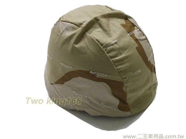 ☆美軍三沙迷彩頭盔偽裝帽套 (盔布 凱夫勒 功夫龍 鋼盔