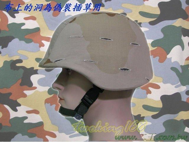 ★☆美軍沙漠迷彩偽裝帽(十字格布)★盔布 凱夫勒 功夫龍 M88 鋼盔