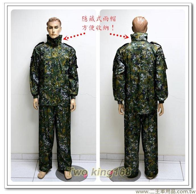 國軍數位迷彩雨衣(兩截式)1600元 (H)
