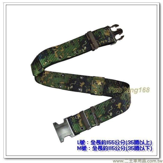 國軍數位迷彩S腰帶