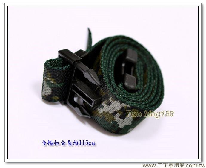 國軍數位迷彩腰帶-軍用腰帶