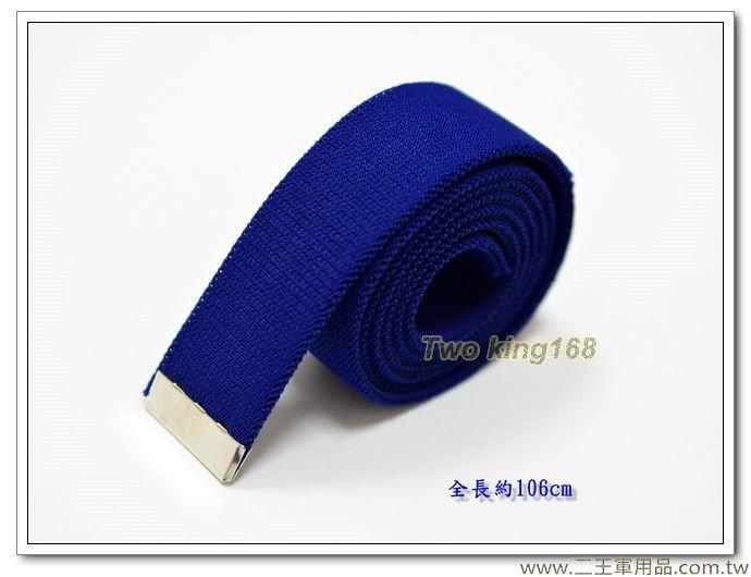 軍用軍便服腰帶 - 空軍藍紗帶(彈性加長型)