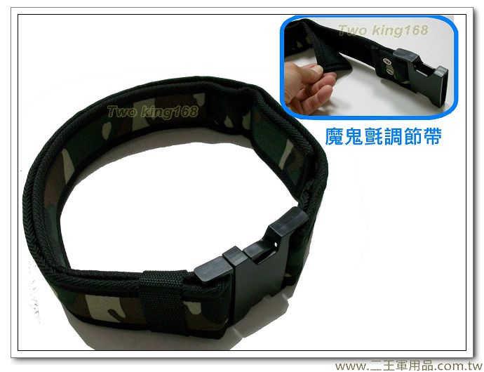★☆美國陸軍迷彩腰帶(S腰帶)-迷彩塑鋼插扣式S腰帶-200元