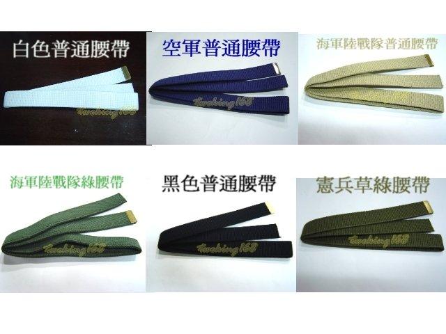 ★☆軍用軍便服腰帶★ 國軍 陸軍 海軍 空軍 憲兵 草綠服