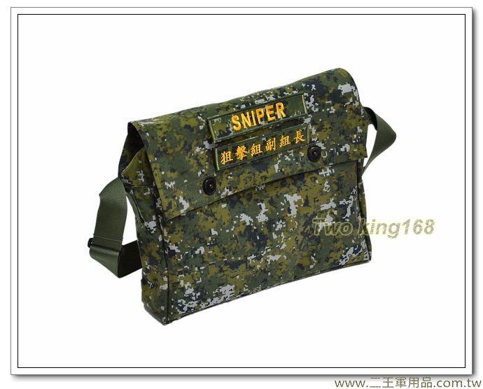 國軍數位迷彩乾糧袋(不含客製名牌) #裝備袋 #洽公袋