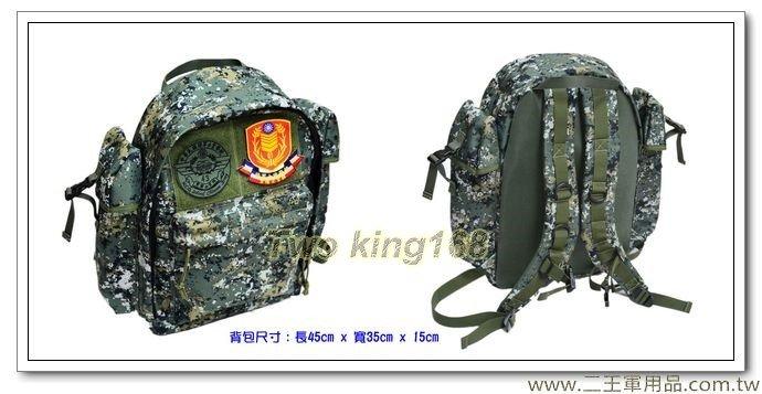 國軍數位迷彩後背包(鐵氟龍材質)