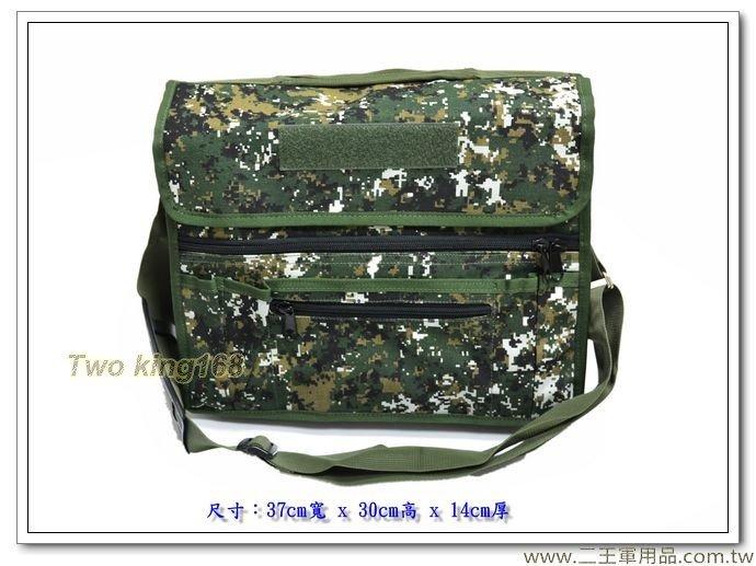 國軍數位迷彩陸官書包-洽公袋-軍用書包