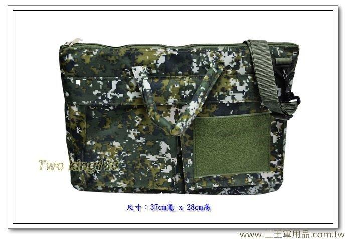 國軍數位迷彩會議資料袋
