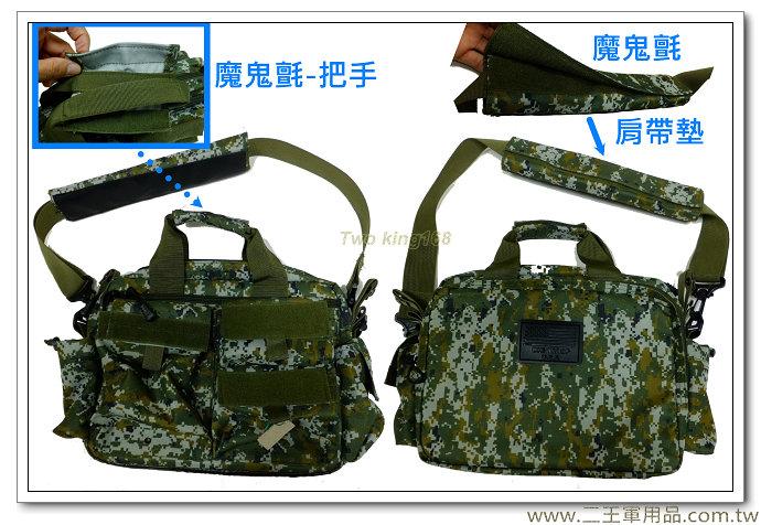 國軍數位迷彩參謀袋-戰地記者包-1600元