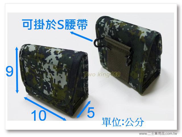 國軍數位迷彩-新式陸軍數位迷彩-數位迷彩指北針袋-150元