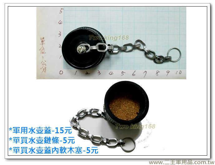 軍用水壺蓋-經理裝備-水壺蓋鏈條-5元