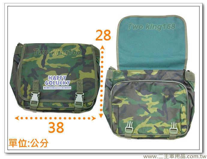 軍用書包-軍用洽公袋-英文迷彩書包-橫式