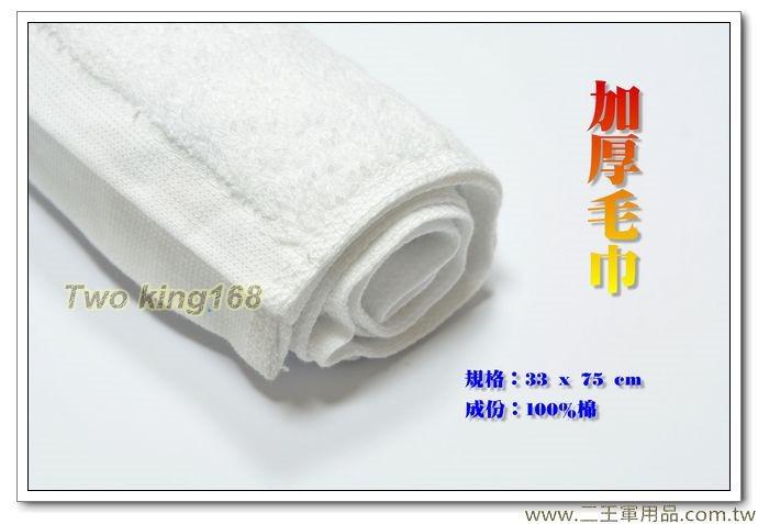 白色毛巾(加厚)(無字) #軍用毛巾