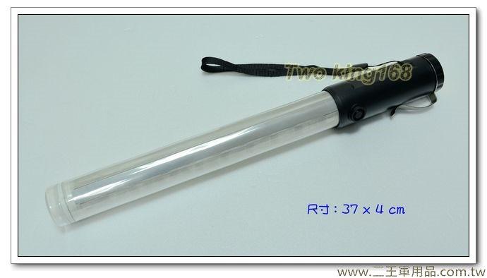 爆閃LED交通指揮棒(白管)(含電池)【F1002】