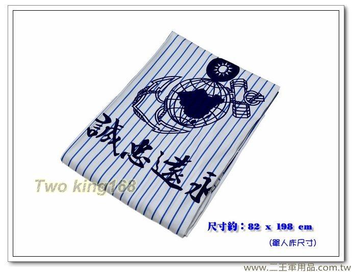 海軍陸戰隊床單(海陸徽白條紋)