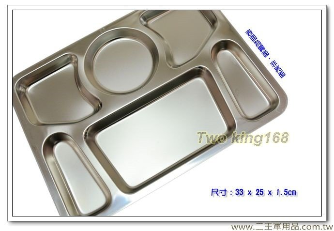 不鏽鋼軍用餐盤