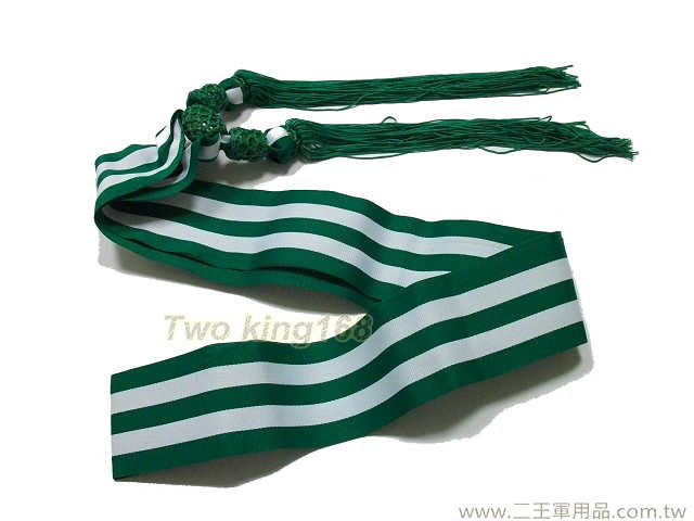 三綠二白值星帶