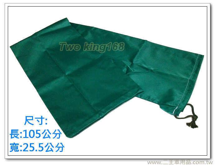 砲彈枕袋NO.85-2