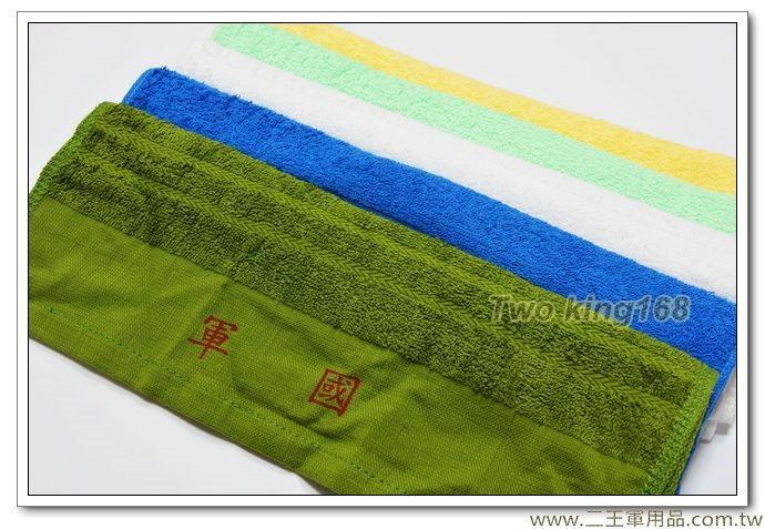 國軍軍用毛巾(5色可選)