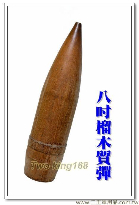 砲兵八吋榴彈砲木質訓練彈