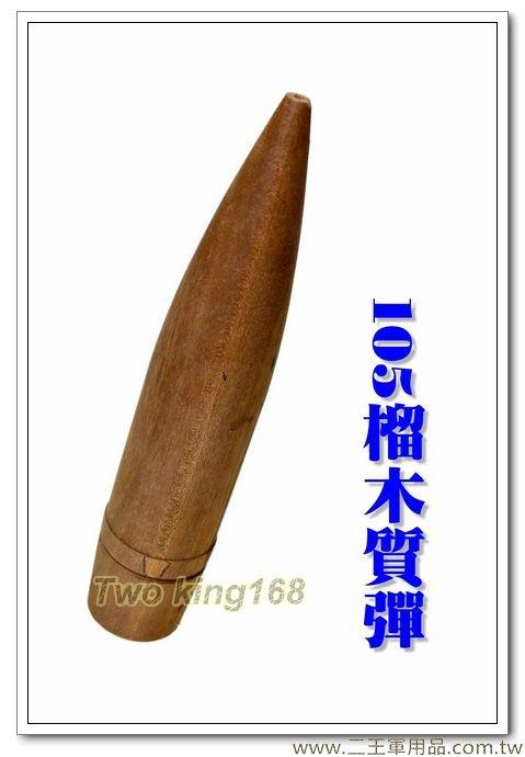 砲兵105榴彈砲木質訓練彈