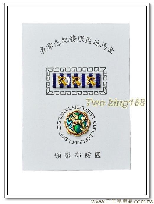 金馬地區服務紀念章(三弓箭)