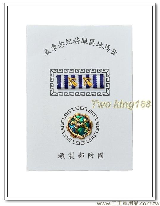 金馬地區服務紀念章(二弓箭)