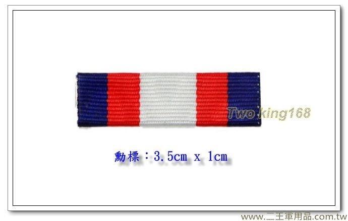 憲兵服務10年勳標 【勛表 勳表 勛標】一個35元(不含架)