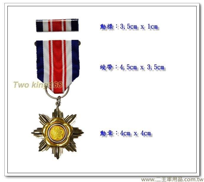 憲兵服務15年榮譽徽【 勳標 + 獎章 】一組400元