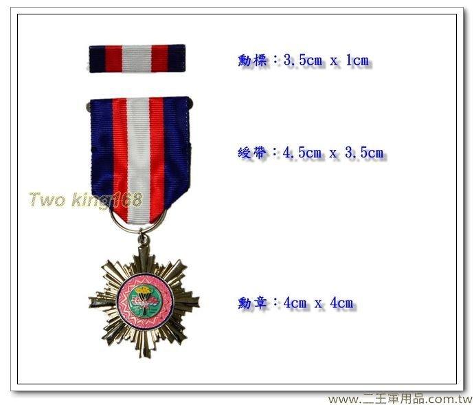 憲兵服務10年榮譽徽【 勳標 + 獎章 】一組400元
