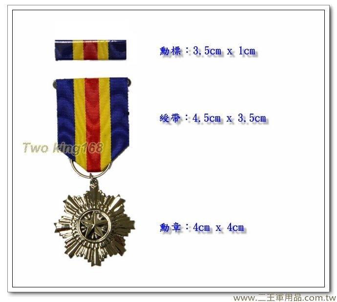 憲兵服務5年榮譽徽【 勳標 + 獎章 】一組400元