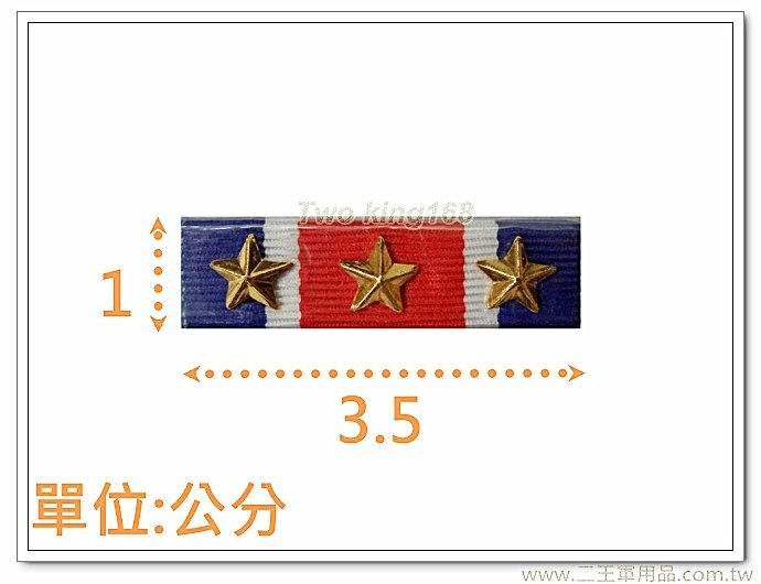 三大功勳標-h17 【勛表 勳表 勛標】一個45元(不含架)