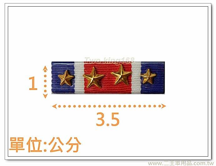 二大二小功勳標-h16-2 【勛表 勳表 勛標】一個50元(不含架)