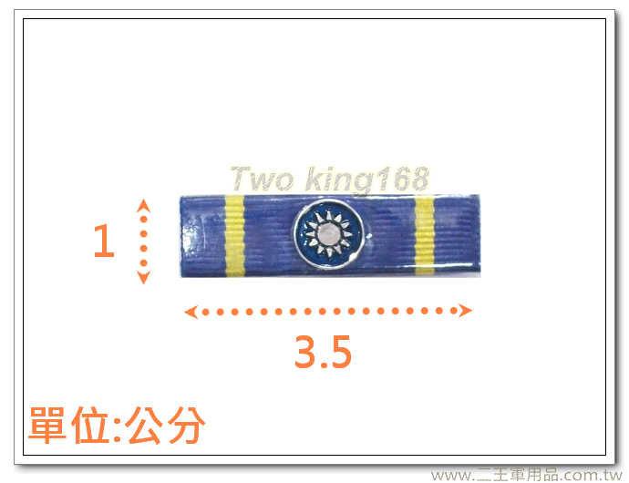 陸光甲種勳標-a1【勛表 勳表 勛標】一個35元(不含架)