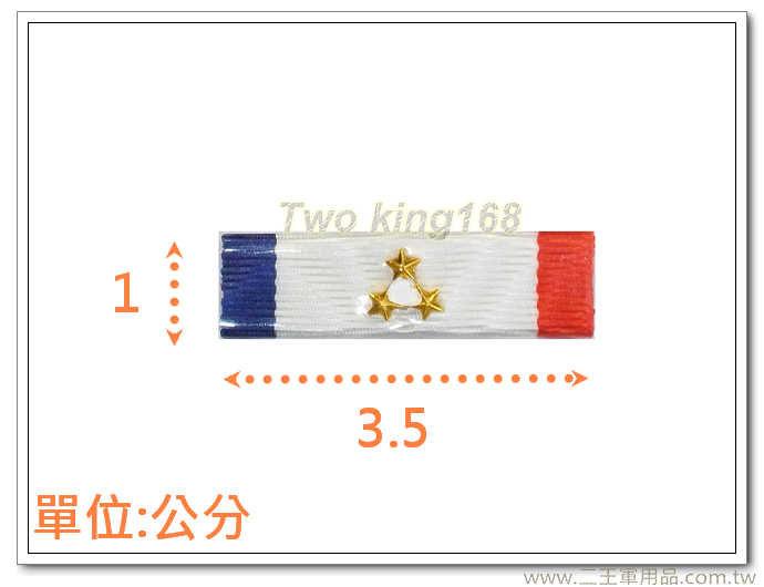 金歐甲種三星勳標-a3-3 【勛表 勳表 勛標】一個40元(不含架)