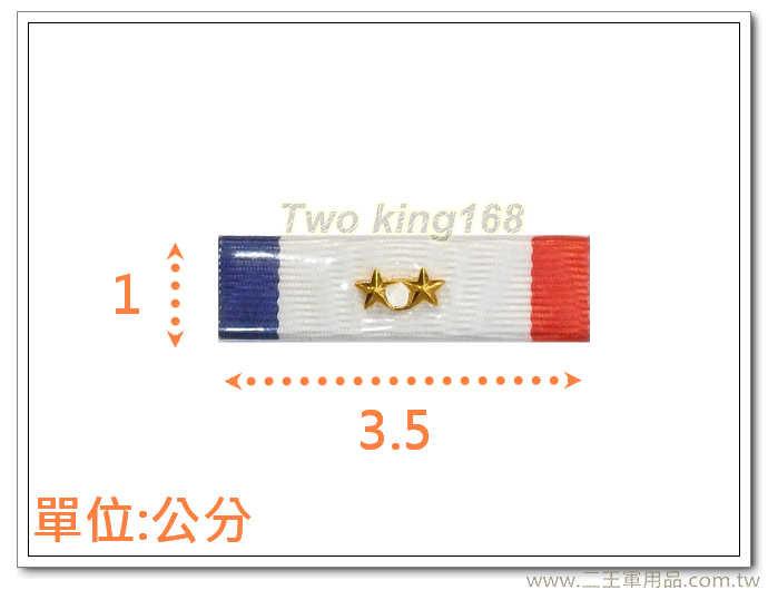 金歐甲種二星勳標-a3-2 【勛表 勳表 勛標】一個35元(不含架)