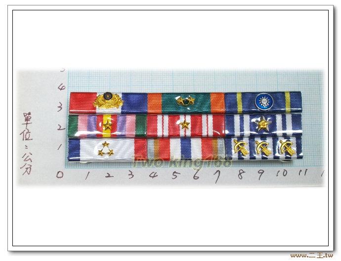 陸軍9格勳標組 【勛表 勳表 勛標】一組420元(不含架)