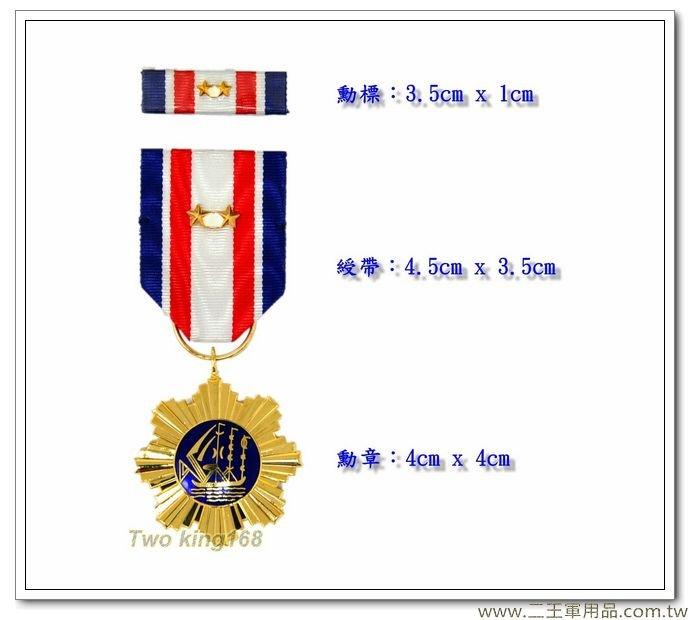 海風二星獎章組【 勳標 + 獎章 】☆★海風獎章☆★海軍獎章☆★ 一組400元