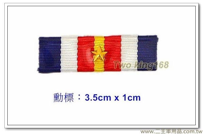 海軍陸戰隊一星勳標m1-1 【勛表 勳表 勛標】一個35元(不含架)