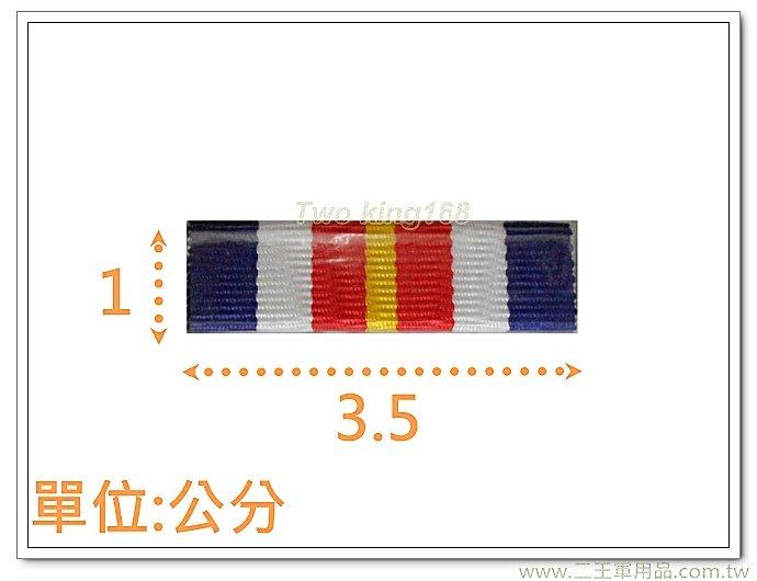 海軍陸戰隊勳標-m1【勛表 勳表 勛標】一個35元(不含架)