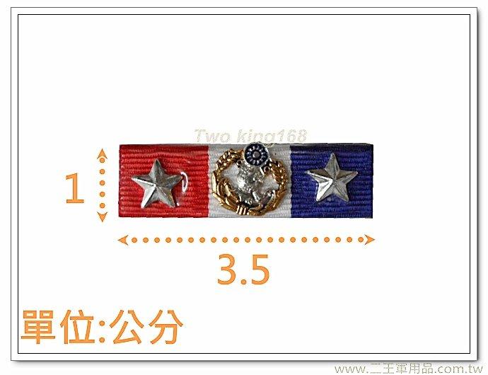 海軍士官10年榮譽徽-海軍榮譽徽-n6-2 【勛表 勳表 勛標】一個45元(不含架)